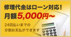 修理代金はローン対応!月額5,000円~