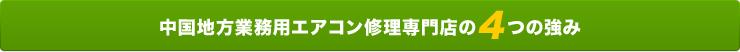 中国地方業務用エアコン修理専門店の4つの強み