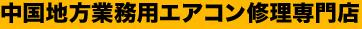 中国地方業務用エアコン修理専門店